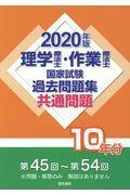 理学療法士・作業療法士国家試験過去問題集共通問題10年分 2020年版の本
