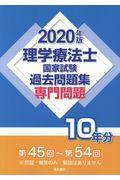 理学療法士国家試験過去問題集専門問題10年分 2020年版の本