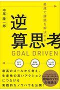 最速で課題を解決する逆算思考の本