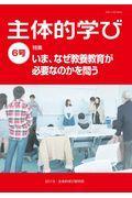 主体的学び 6号の本