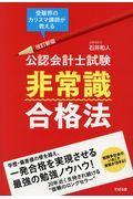 改訂新版 公認会計士試験非常識合格法の本