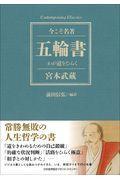 五輪書の本