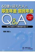 2019年6月改 60歳を迎えた人の厚生年金・国民年金Q&Aの本