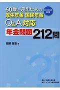 2019年6月改 60歳を迎えた人の厚生年金・国民年金Q&A対応年金問題212問の本