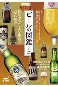 ビールの図鑑ミニの本