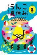 日本一楽しい夏休みドリルうんこ夏休みドリル小学1年生こくご・さんすうの本