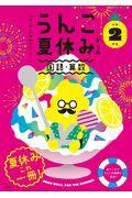 日本一楽しい夏休みドリルうんこ夏休みドリル小学2年生国語・算数の本