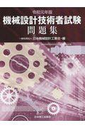 機械設計技術者試験問題集 令和元年版の本
