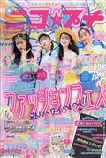 ニコ☆プチ 2019年 08月号の本