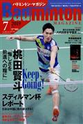 Badminton MAGAZINE (バドミントン・マガジン) 2019年 07月号の本