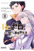 Re:ゼロから始める異世界生活第三章Truth of Zero 10の本