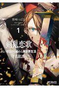 剣鬼恋歌 1の本