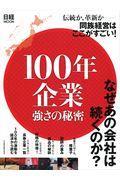 100年企業強さの秘密の本