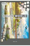 HELLO WORLDの本