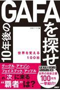 10年後のGAFAを探せの本