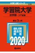 学習院大学(法学部ーコア試験) 2020の本