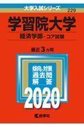 学習院大学(経済学部ーコア試験) 2020の本