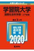 学習院大学(国際社会科学部ーコア試験) 2020の本