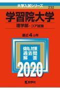 学習院大学(理学部ーコア試験) 2020の本