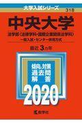 中央大学(法学部〈法律学科・国際企業関係法学科〉ー一般入試・センター併用方式) 2020の本