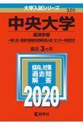 中央大学(経済学部ー一般入試・英語外部検定試験利用入試・センター併用方式) 2020の本