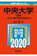 中央大学(文学部ー一般入試・英語外部検定試験利用入試) 2020の本