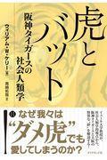 虎とバットの本