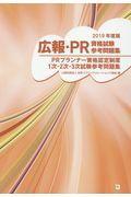 広報・PR資格試験参考問題集 2019年度版の本