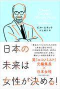 日本の未来は女性が決める!の本
