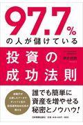 97.7%の人が儲けている投資の成功法則の本