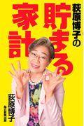 荻原博子の貯まる家計の本