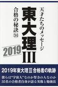 東大理3合格の秘訣 34(2019)の本