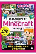 徹底攻略ガイドMinecraft PC/Mac版の本