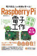 改訂第2版 Raspberry Pi電子工作実践講座の本