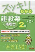 第2版 スッキリわかる建設業経理士2級の本