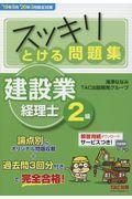 スッキリとける問題集建設業経理士2級 '19年9月・'20年3月検定対策の本