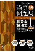 第4版 合格するための過去問題集建設業経理士1級原価計算の本
