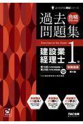 第4版 合格するための過去問題集建設業経理士1級財務諸表の本