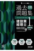 第4版 合格するための過去問題集建設業経理士1級財務分析の本