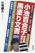 小池百合子東京都知事と黒塗り文書の本