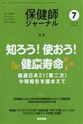 保健師ジャーナル 2019年 07月号の本