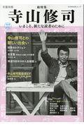 増補新版 総特集寺山修司の本