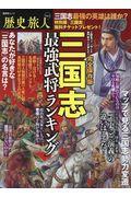 歴史旅人 Vol.3の本