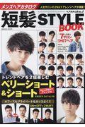 メンズヘアカタログ短髪STYLE BOOKの本