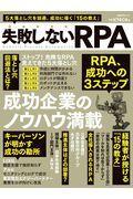 失敗しないRPAの本