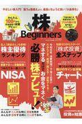株for Beginners 2019の本