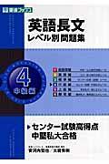 英語長文レベル別問題集 4(中級編)の本