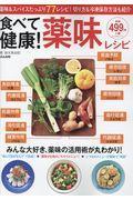 食べて健康!薬味レシピの本