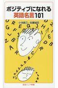 ポジティブになれる英語名言101の本