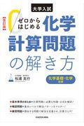改訂版 ゼロからはじめる化学計算問題の解き方の本